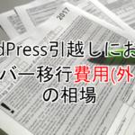 WordPress引越しのサーバー移行費用(外注費)の相場