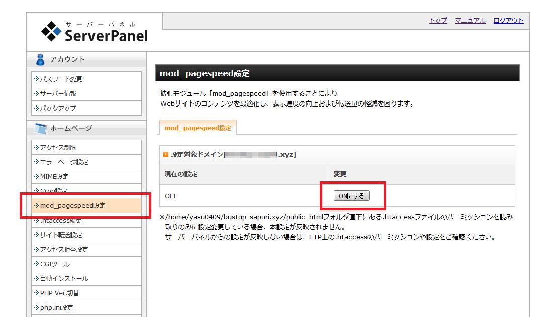 エックスサーバーの「mod_pagespeed」機能