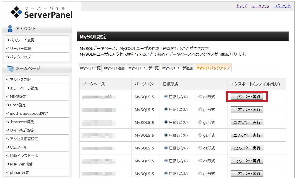 エックスサーバーのデータベースバックアップ3