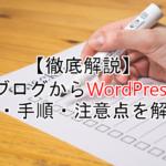 【徹底解説】無料ブログからWordPress移行の準備・手順・注意点