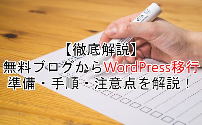 無料ブログからWordPress移行