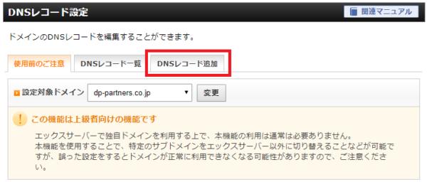 DNSレコードの追加へ