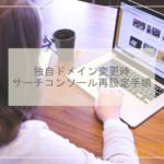 【図説】独自ドメイン変更時のサーチコンソール再設定手順