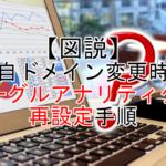 【図説】独自ドメイン変更時のGoogleアナリティクス再設定手順
