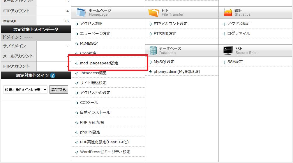 10.mod_pagespeed