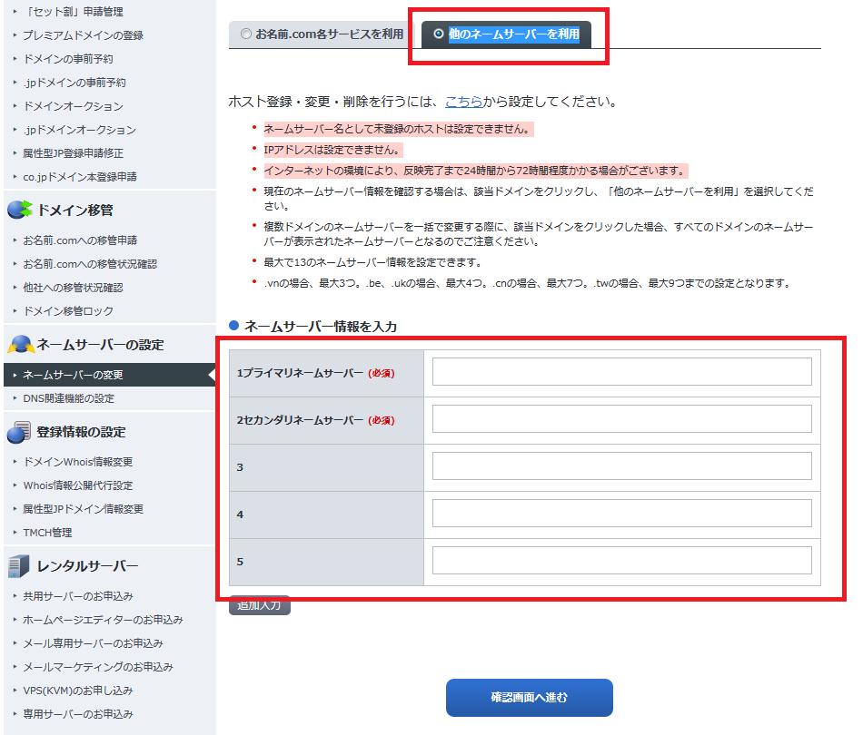 3.ネームサーバーの変更