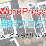 Wordpressと無料ブログの違い。結局、どっちがいいの?