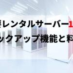 主要レンタルサーバー11社のバックアップ機能と料金まとめ