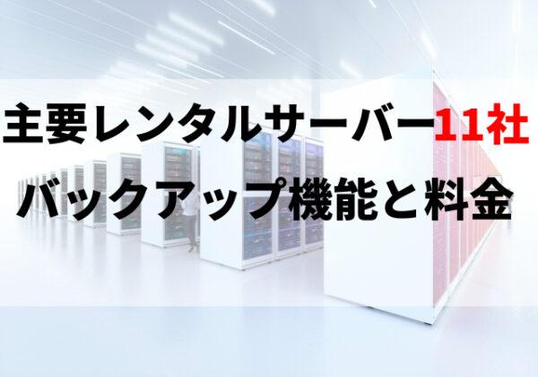 レンタルサーバー11社のバックアップ機能と料金