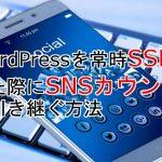 WordPressを常時SSL化した際にSNSカウントを引き継ぐ方法