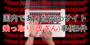 Webサイト乗っ取り(改ざん)