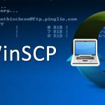 サイト引越しにお勧めの無料FTPソフト「WinSCP」のインストール方法と設定手順