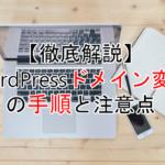 【徹底解説】WordPressドメイン変更の手順と注意点(2019年最新)