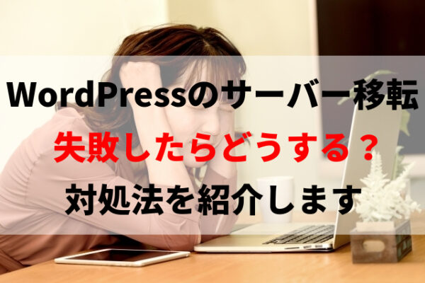 WordPressのサーバー移転失敗
