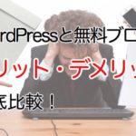 WordPressと無料ブログのメリット・デメリット徹底比較