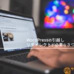 WordPress引越しでリダイレクトが必要な3つのケース