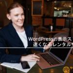 WordPressの表示スピードが速くなるレンタルサーバー