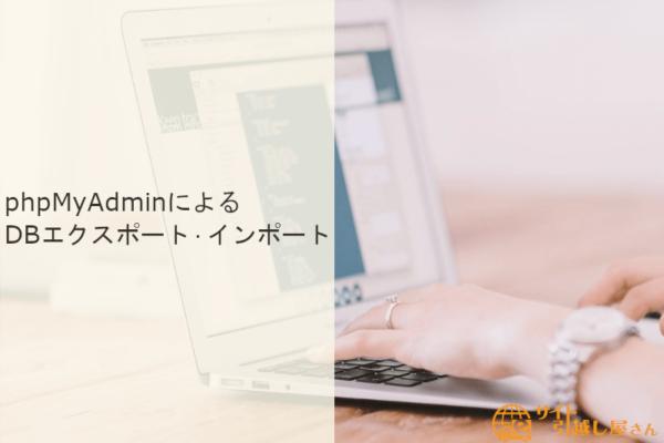 phpMyAdminによるDBエクスポート&インポート
