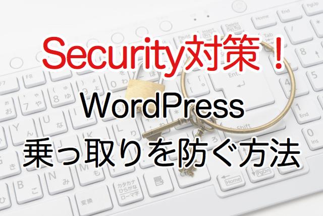 WordPress乗っ取り