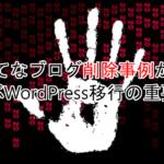 はてなブログ削除事例から学ぶWordPress移行の重要性