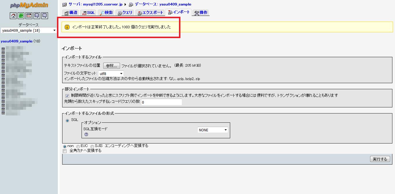 import-mysql-3