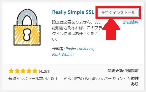 really simple ssl インストール