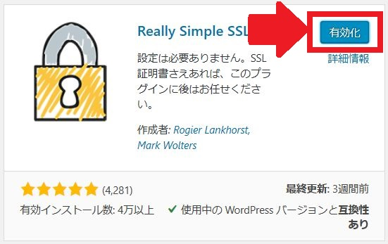 really simple ssl 有効化