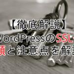 【徹底解説】WordPressの常時SSL化の手順と注意点