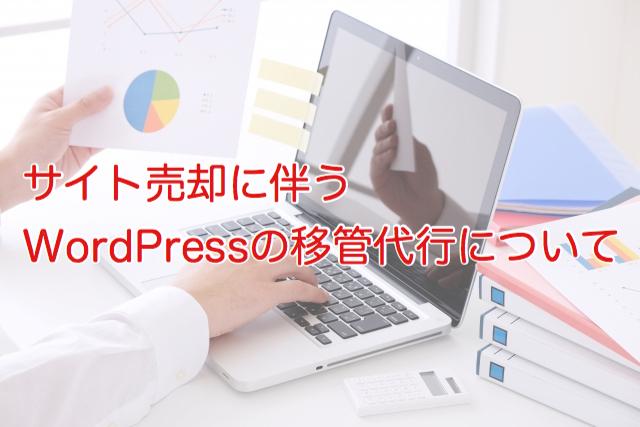 サイト売却に伴うWordPressの移管