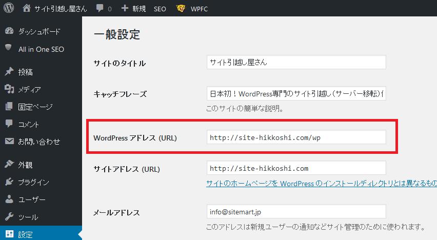 WordPressアドレス