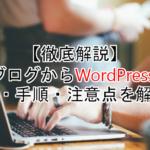 【徹底解説】FC2ブログからWordPress引越しの準備・手順・注意点