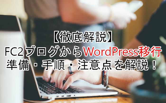 FC2ブログからWordPress移行