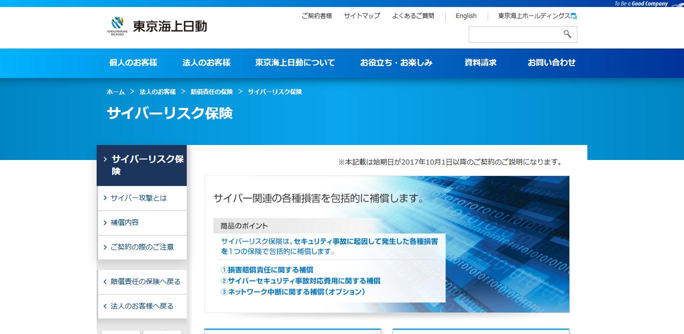東京海上日動-サイバーリスク保険