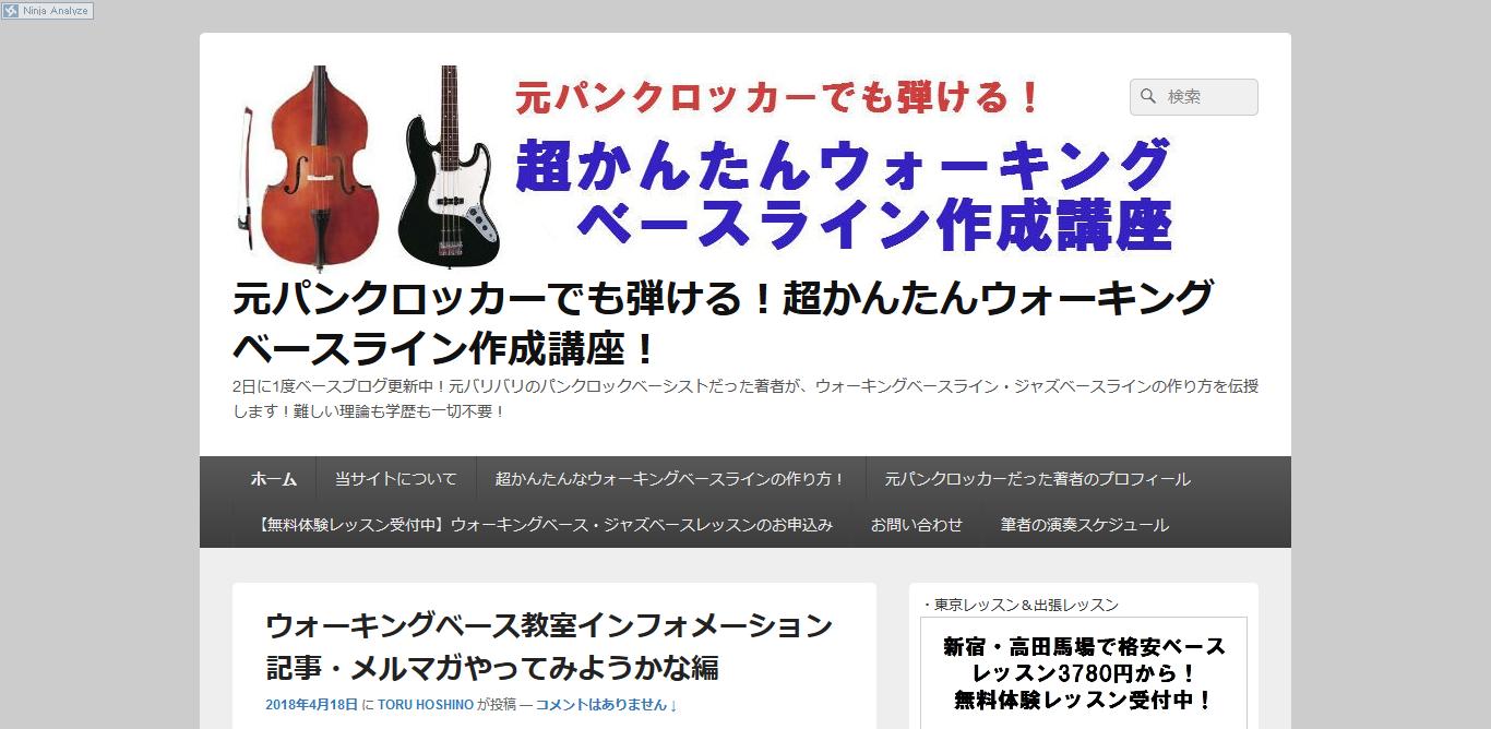 basslesson-toruhoshino-com