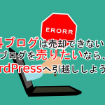 無料ブログはサイト売買できない?!無料ブログを売りたいならWordPressへ引越ししよう!