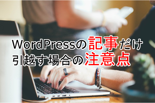 wordpress-onlypost-transfer