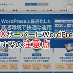 wpXサーバーにWordPressを引越す際の注意点