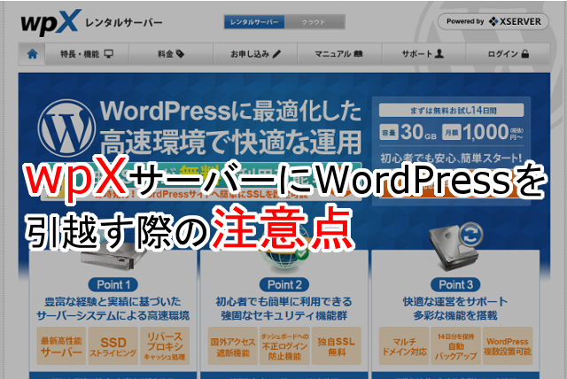 wpX-wordpress-transfer-caution