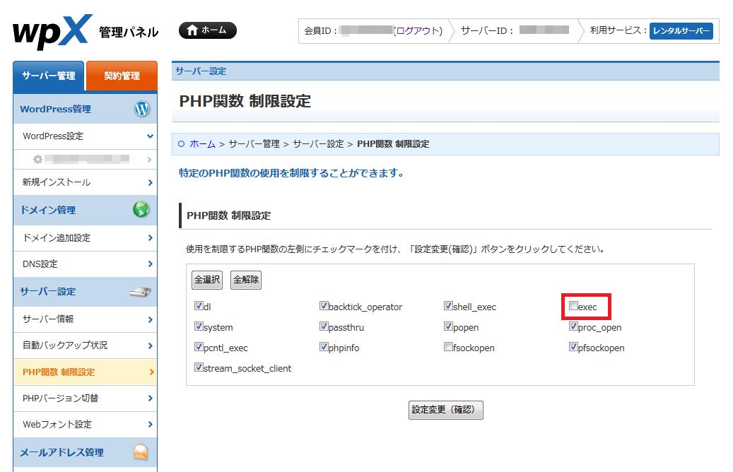 secure.wpx.ne.jp_server_