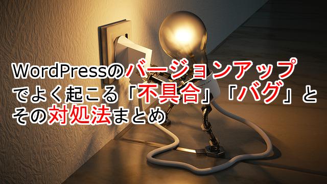 wordpress-versionup-bug