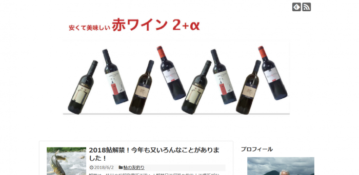 赤ワイン2+α