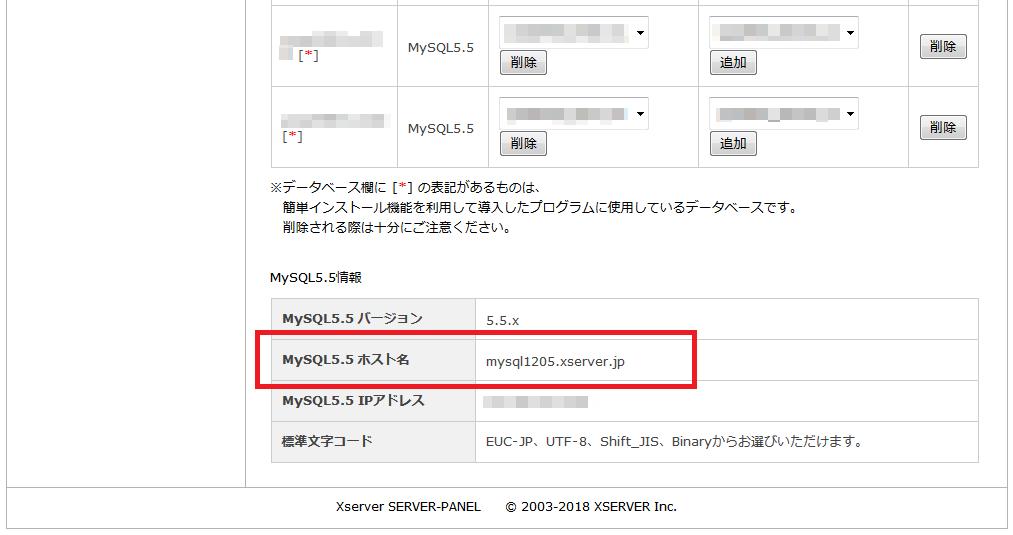 MySQLホスト名
