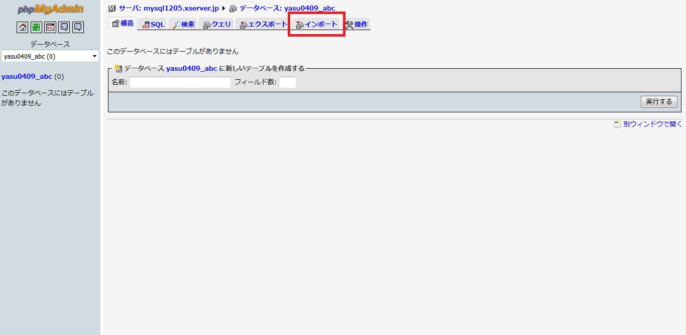 db_import