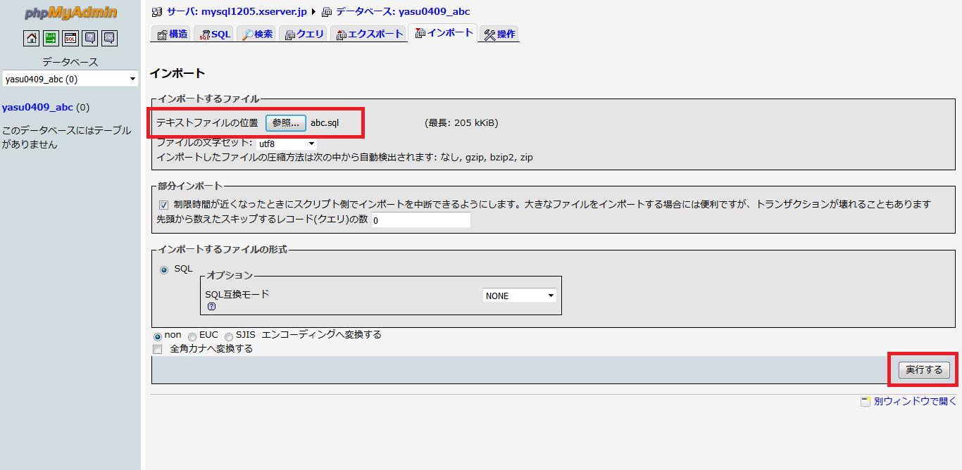 db_import_jikkou