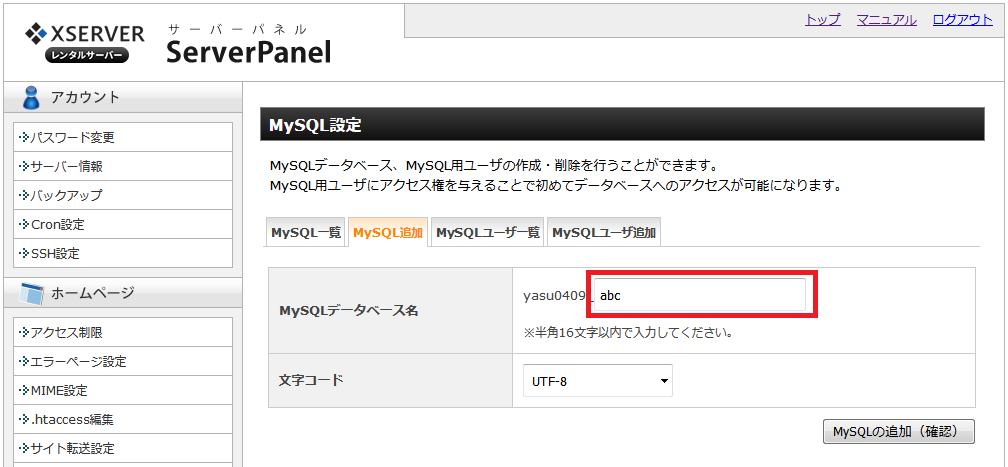MySQLデータベース名