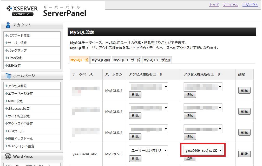 MySQLアクセス権の追加