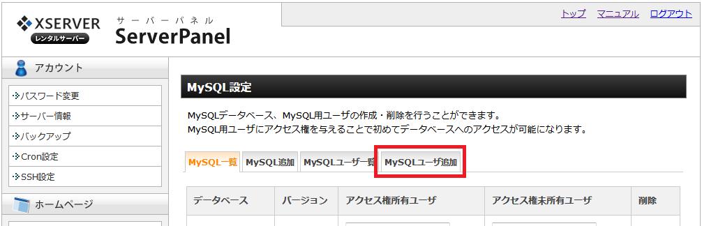 MySQLユーザ追加