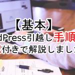 【基本】WordPress引越し手順を画像付きで解説