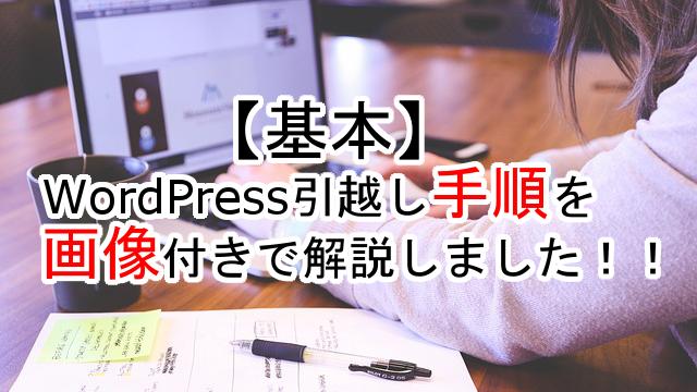 wordpress-transfer-method