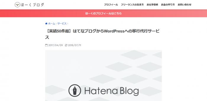 ほーくブログ